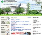 群馬大学病院HPの画像