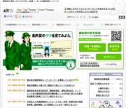 日本臓器移植ネットワークのHP画像